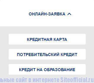 """Почта Банк официальный сайт - Вкладка """"Онлайн-заявка"""""""