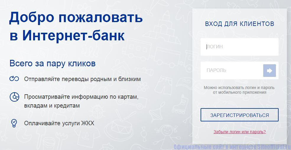 """Почта Банк официальный сайт - Вкладка """"Интернет-банк"""""""