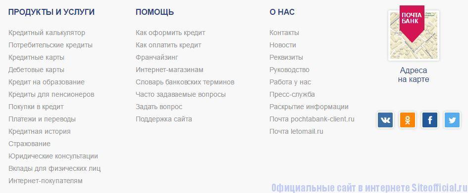Почта Банк официальный сайт - Вкладки