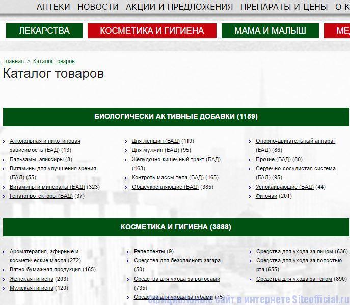 """Столичка официальный сайт - Вкладка """"Препараты и цены"""""""
