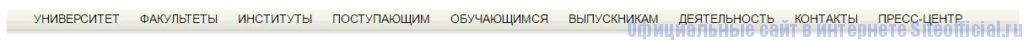 Тимирязевская академия официальный сайт - Вкладки