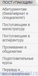 """Тимирязевская академия официальный сайт - Вкладка """"Поступающим"""""""