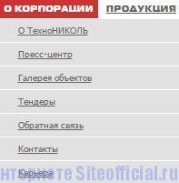 """Технониколь официальный сайт - Вкладка """"О корпорации"""""""