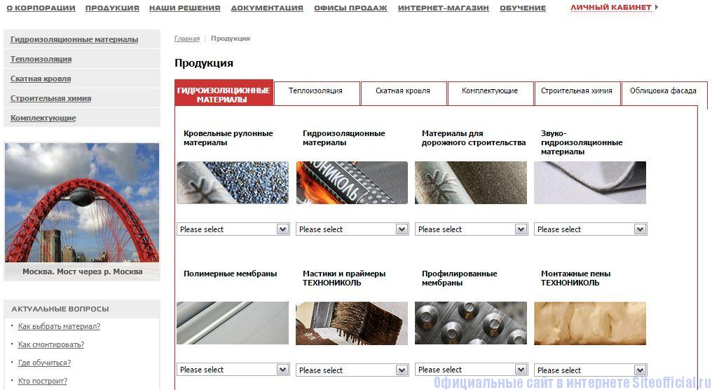 """Технониколь официальный сайт - Вкладка """"Продукция"""""""