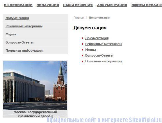 """Технониколь официальный сайт - Вкладка """"Документация"""""""