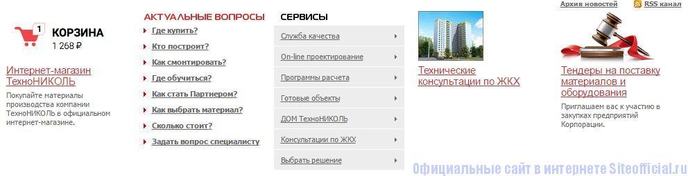 Технониколь официальный сайт - Вкладки