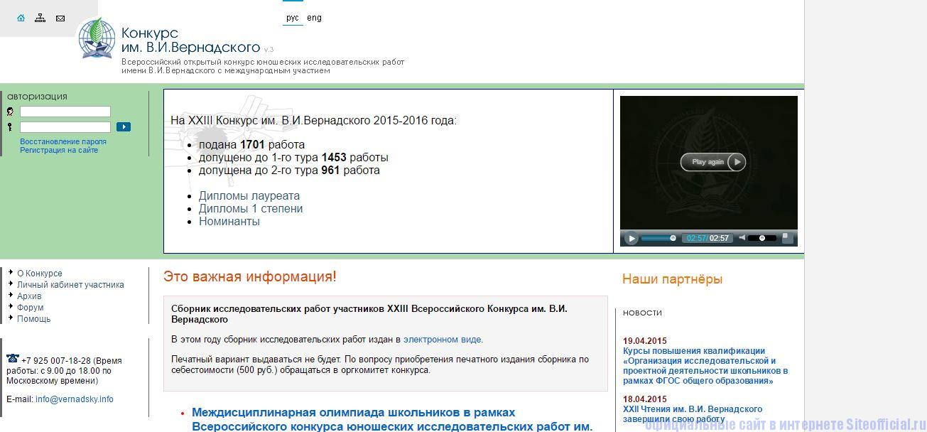 Сайт Вернадского официальный сайт - Главная страница