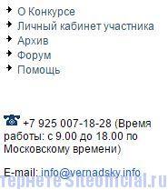 Сайт Вернадского официальный сайт - Вкладки