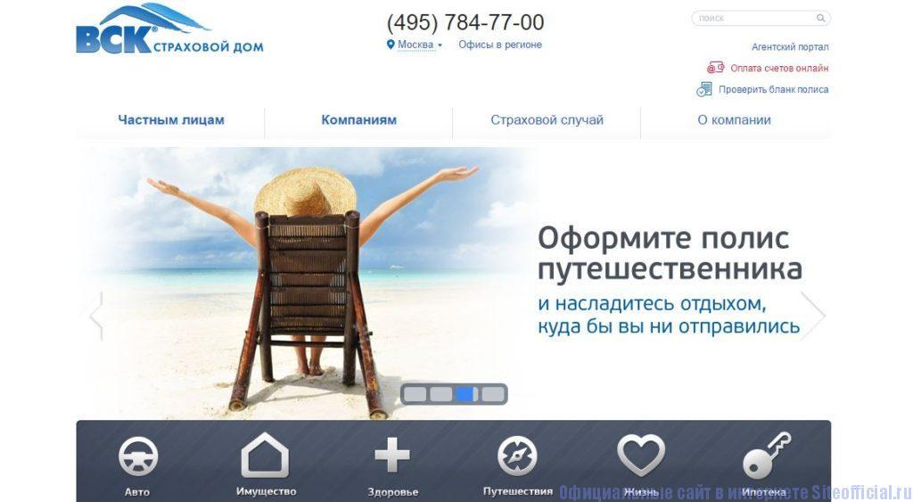 ВСК официальный сайт - Главная страница