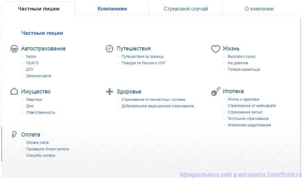 """ВСК официальный сайт - Вкладка """"Частным лицам"""""""