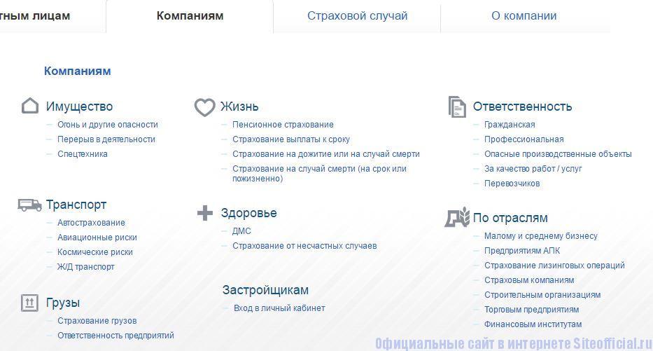 """ВСК официальный сайт - Вкладка """"Компаниям"""""""