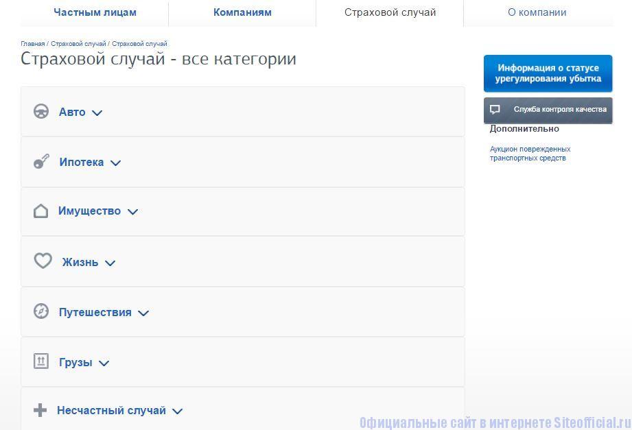 """ВСК официальный сайт - Вкладка """"Страховой случай"""""""