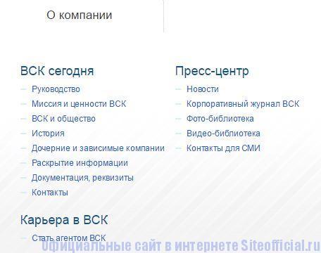 """ВСК официальный сайт - Вкладка """"О компании"""""""