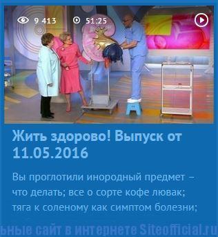 Жить здорово официальный сайт - Информация о видео