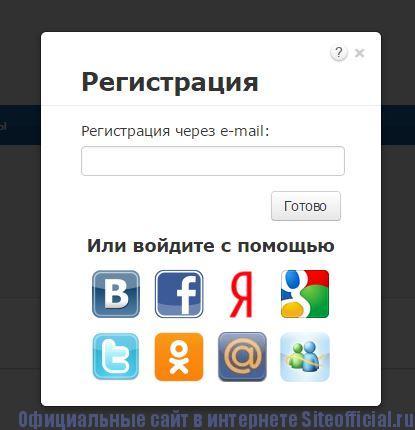 Антиплагиат.Ру официальный сайт - Регистрация