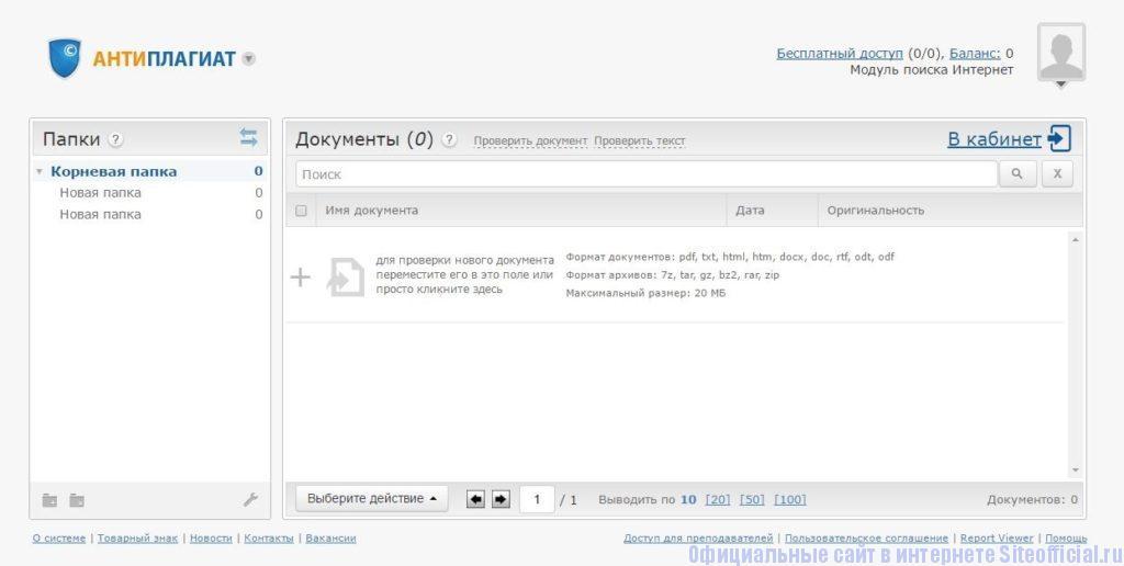 Антиплагиат.Ру официальный сайт - Личный кабинет