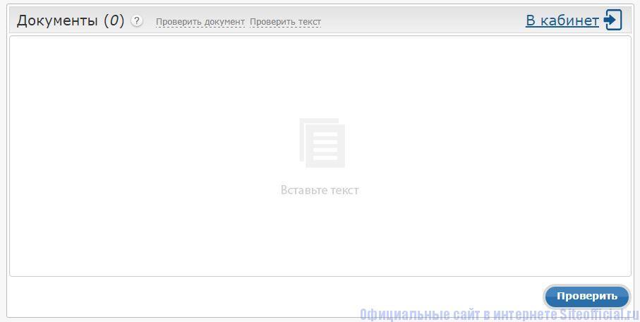 """Антиплагиат.Ру официальный сайт - Вкладка """"Проверить текст"""""""