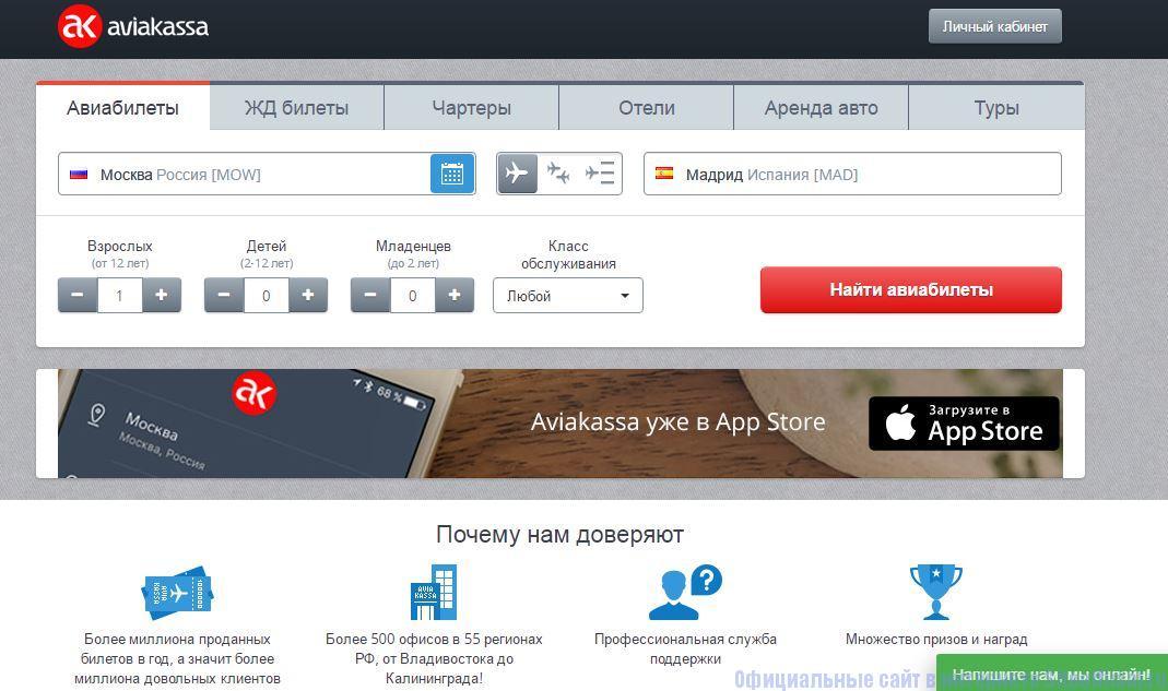 Авиакасса ру официальный сайт - Главная страница