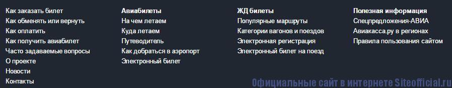 Авиакасса ру официальный сайт - Вкладки
