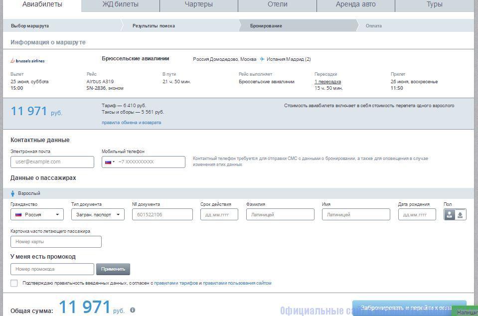 Авиакасса ру официальный сайт - Бронирование авиабилета