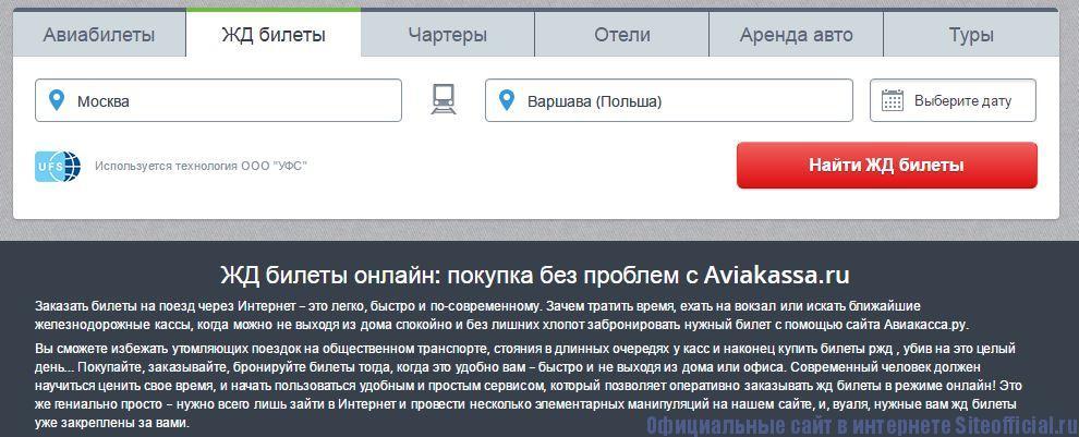 """Авиакасса ру официальный сайт - Вкладка """"ЖД билеты"""""""