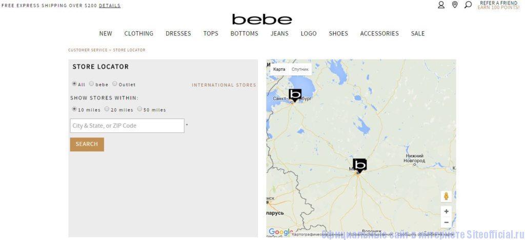 """Официальный сайт Bebe - Вкладка """"Store Locator"""""""