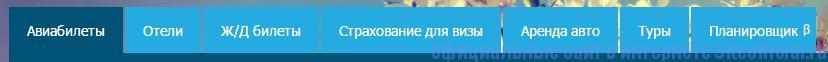 Билетикс ру официальный сайт - Вкладки
