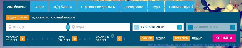 """Билетикс ру официальный сайт - Вкладка """"Авиабилеты"""""""