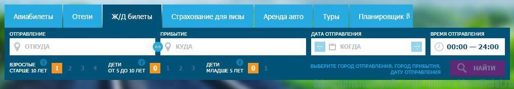 """Билетикс ру официальный сайт - Вкладка """"Ж/Д билеты"""""""