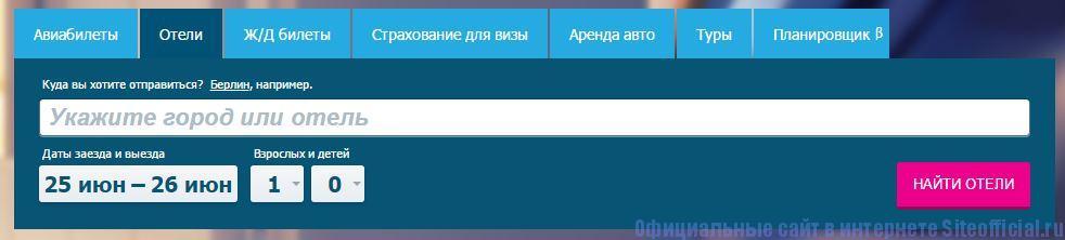 """Билетикс ру официальный сайт - Вкладка """"Отели"""""""