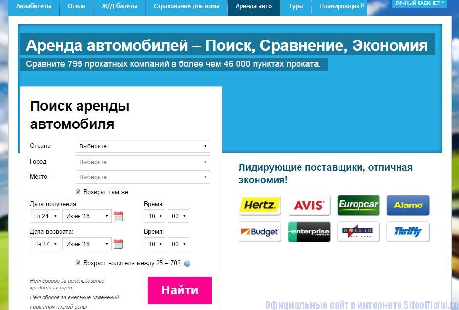 """Билетикс ру официальный сайт - Вкладка """"Аренда авто"""""""
