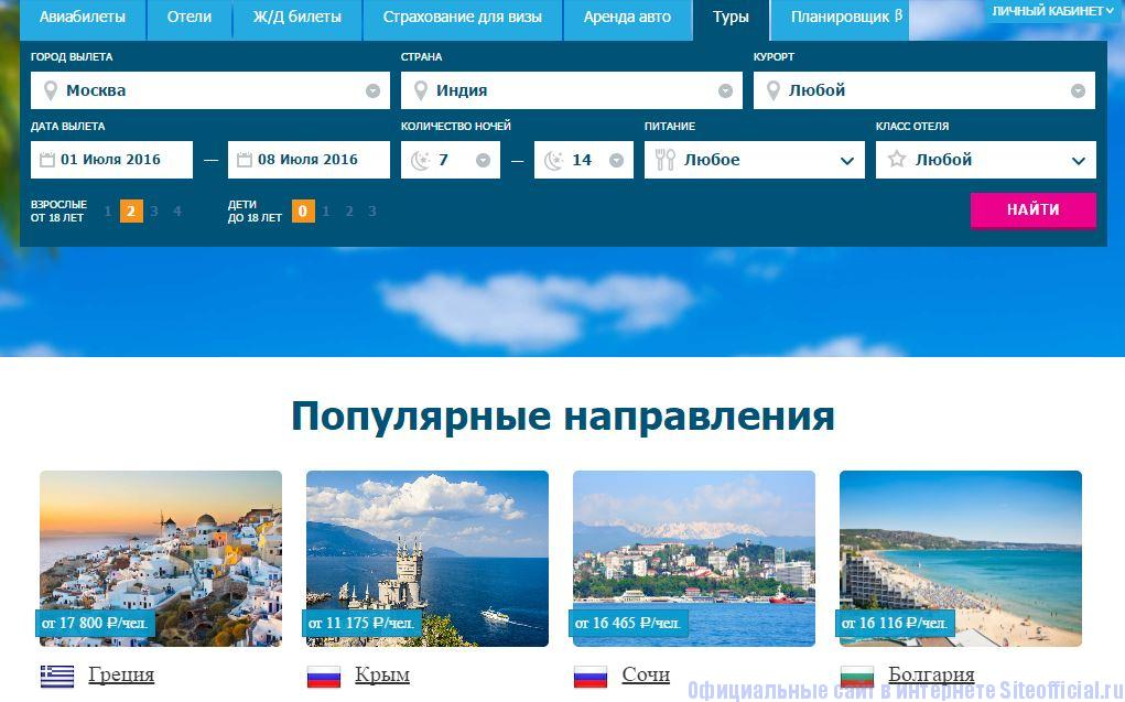 """Билетикс ру официальный сайт - Вкладка """"Туры"""""""