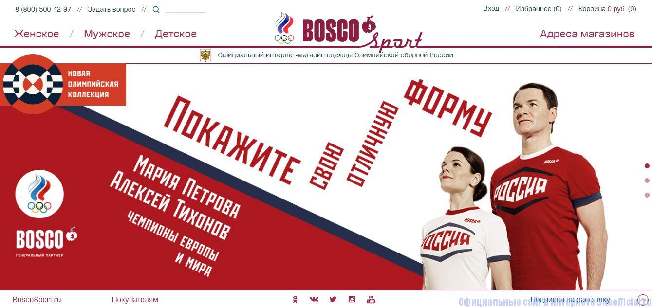 Официальный сайт Боско - Главная страница