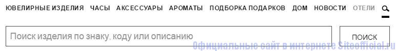 Bvlgari официальный сайт - Вкладки