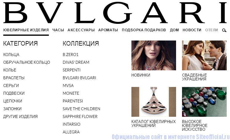 """Bvlgari официальный сайт - Вкладка """"Ювелирные изделия"""""""