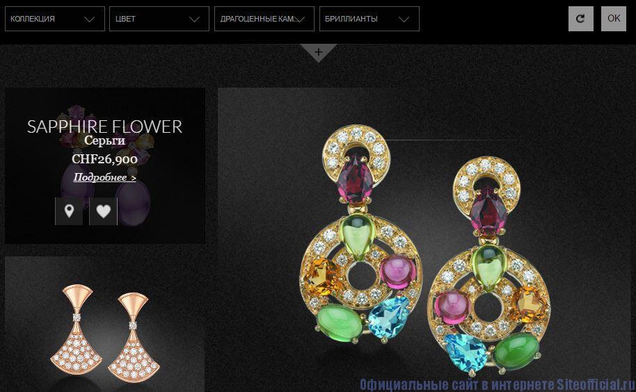 Bvlgari официальный сайт - Список товаров