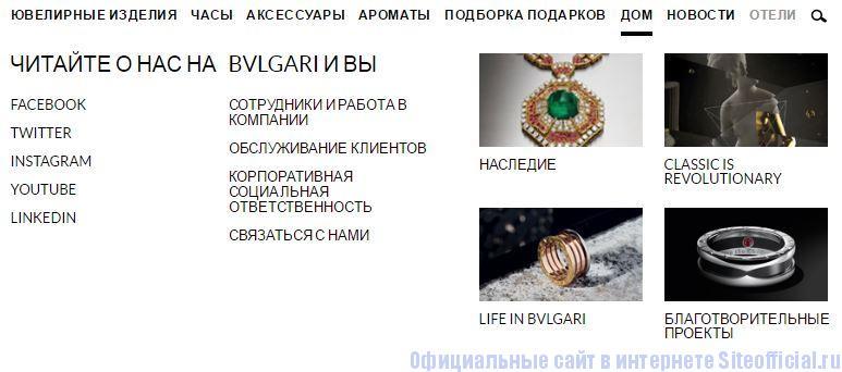 """Bvlgari официальный сайт - Вкладка """"Дом"""""""