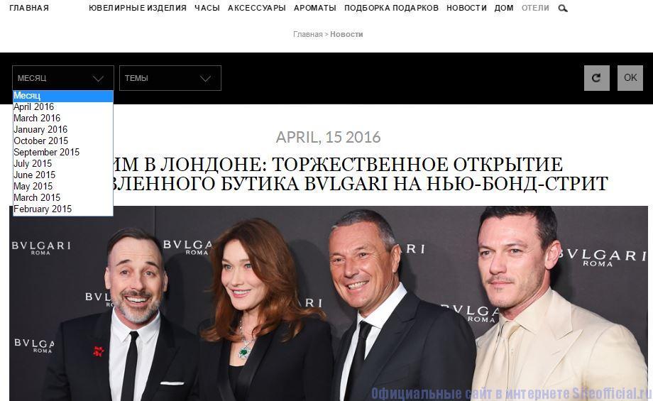 """Bvlgari официальный сайт - Вкладка """"Новости"""""""