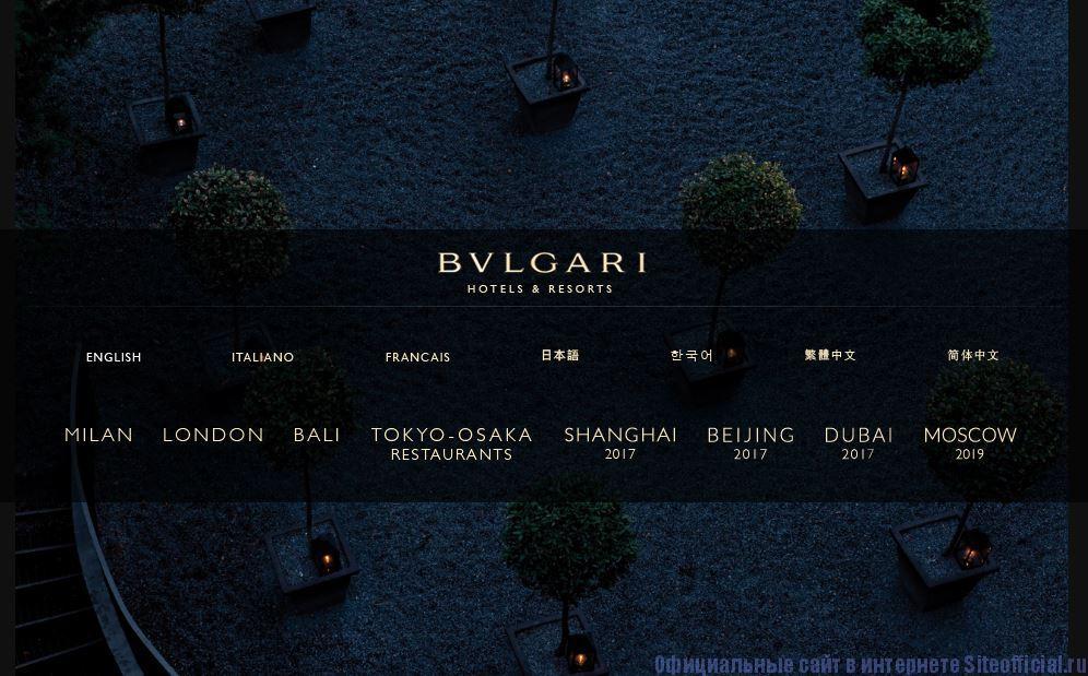 """Bvlgari официальный сайт - Вкладка """"Отели"""""""