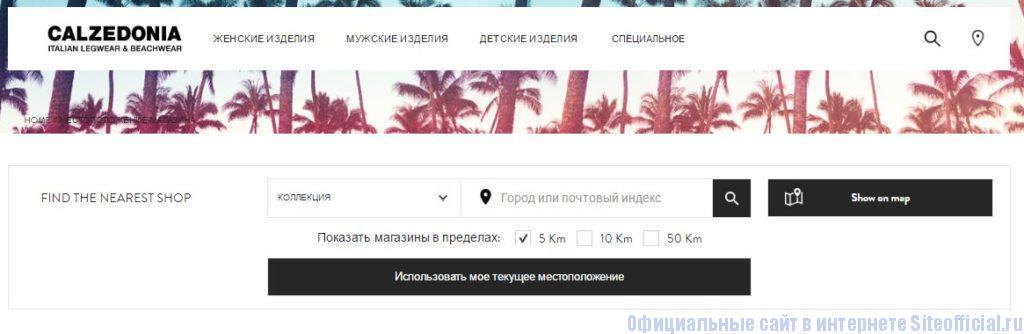 Официальный сайт Calzedonia - Поиск магазинов