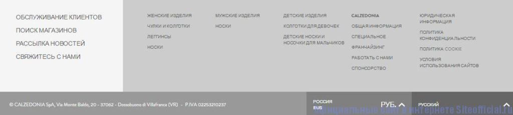 Официальный сайт Calzedonia - Вкладки