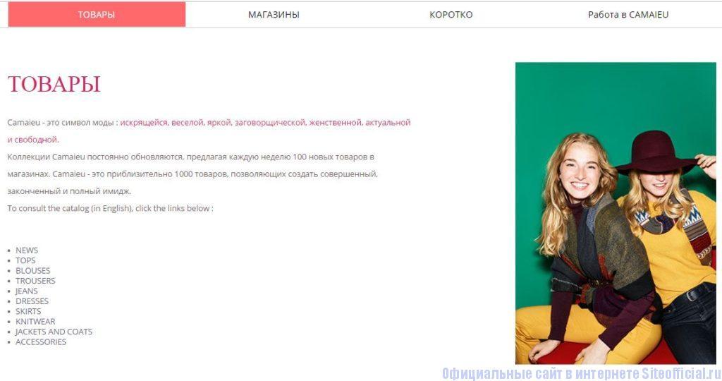 """Camaieu официальный сайт - Вкладка """"Товары"""""""