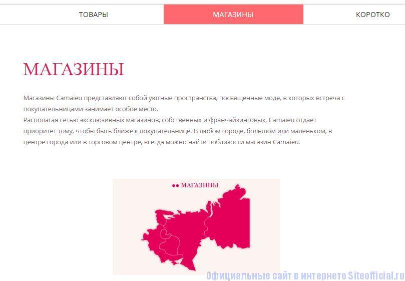 """Camaieu официальный сайт - Вкладка """"Магазины"""""""