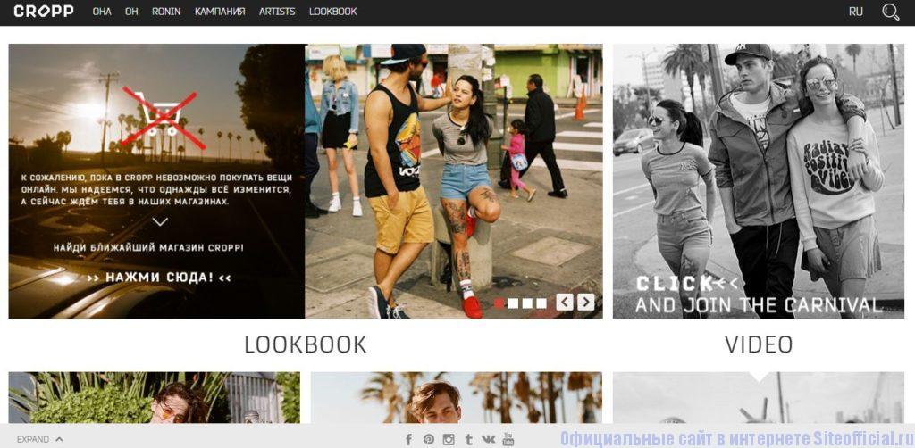 Официальный сайт Cropp Town - Главная страница