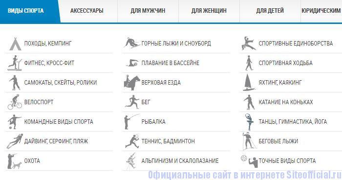 """Официальный сайт Декатлон - Вкладка """"Виды спорта"""""""