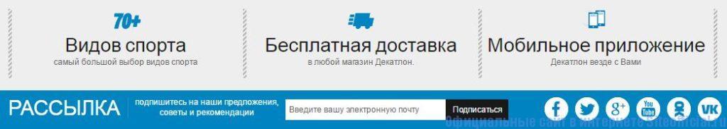 Официальный сайт Декатлон - Вкладки