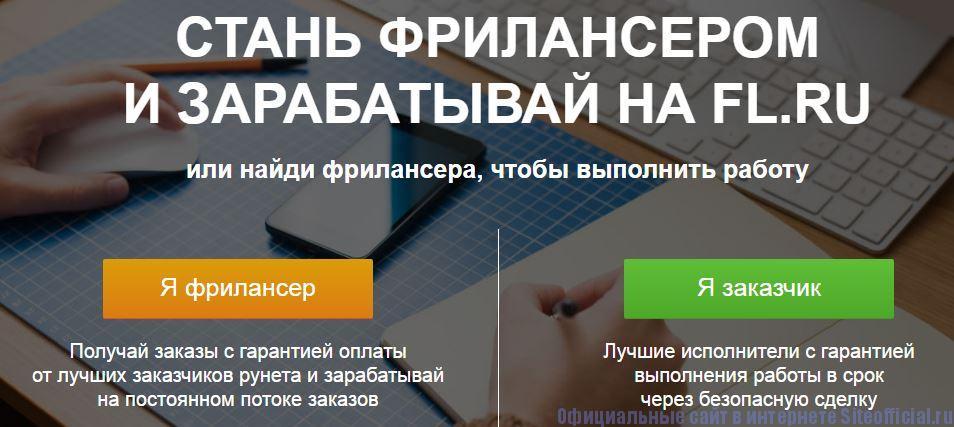 Фрилансер ру официальный сайт - Вкладки