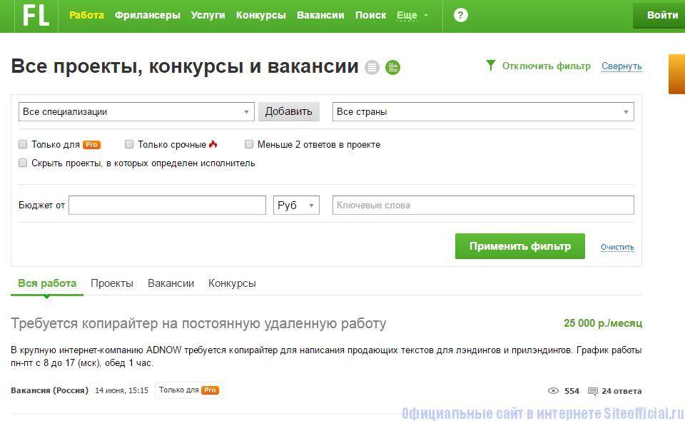 """Фрилансер ру официальный сайт - Вкладка """"Работа"""""""