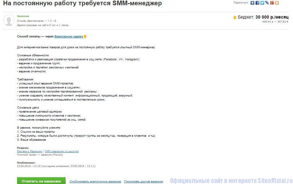 Фрилансер ру официальный сайт - Описание вакансии