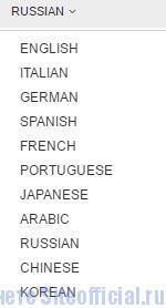 Официальный сайт Furla - Список языков